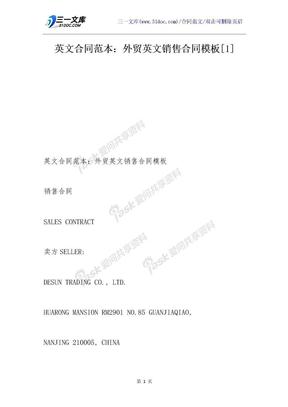 英文合同范本:外贸英文销售合同模板[1]