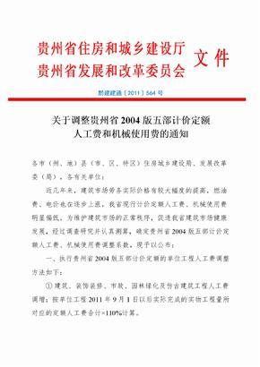 黔建建通〔2011〕564号关于调整贵州省2004版五部计价定额人工费和机械使用费的通知