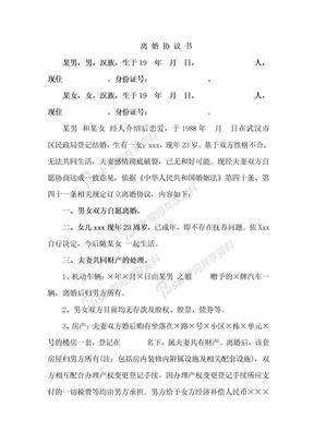 2019年最新离婚协议书(子女已成年的)(律师推荐)
