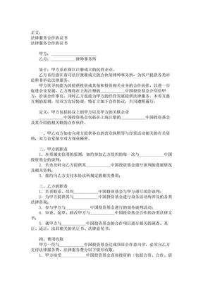 法律服务合作协议书范本范本