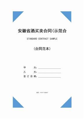 安徽省酒买卖合同(示范合同)