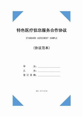 特色医疗信息服务合作协议(协议示范文本)