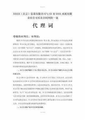 买卖合同纠纷代理词胜诉