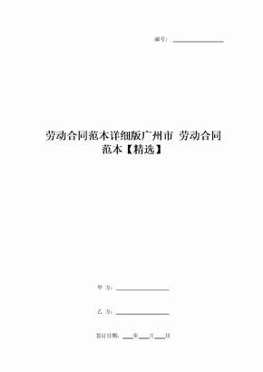 劳动合同范本详细版广州市 劳动合同范本【精选】