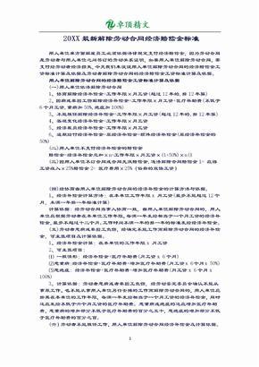 20XX解除劳动合同经济赔偿金标准