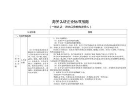 海关认证企业标准指南(一般认证-进出口货物收发货人)