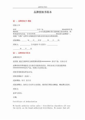 品牌授权书范本 (6页)