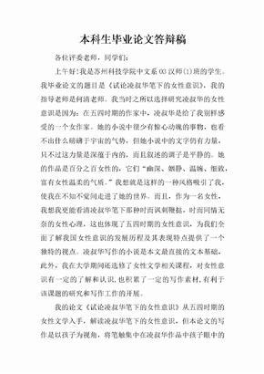 [范本]本科生毕业论文答辩稿