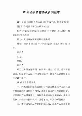 XX年酒店合作协议合同范本_1[推荐范文]