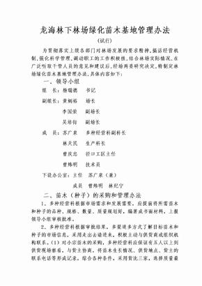 苗圃管理制度-福建漳州龙海林下林场