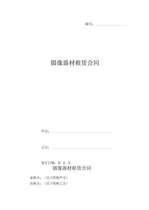 摄像器材租赁合同 (2)