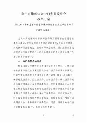 南宁律师协会专门专业委员会改革方案
