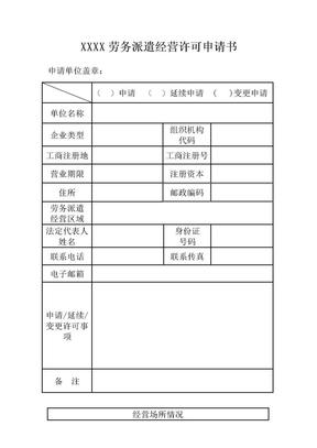 劳务派遣经营许可申请书格式样表