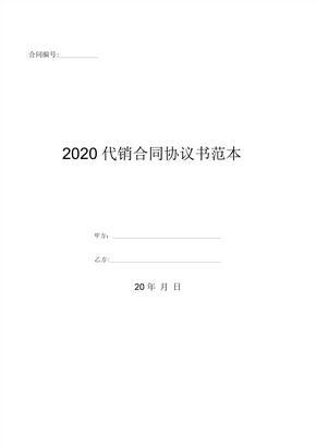 代销合同协议书范本[1]