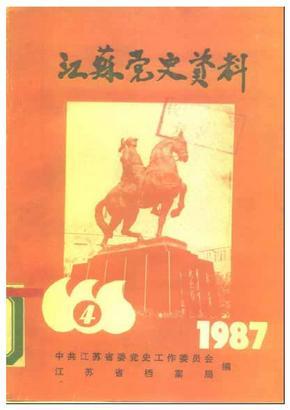 江苏党史资料 1987年第4辑 总第25辑