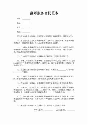 翻译服务合同范本