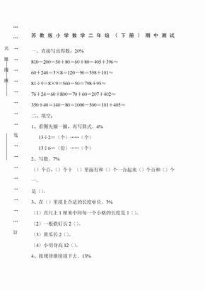 苏教版二年级下册期中数学试卷.docx