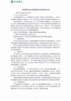 2019股权退出协议