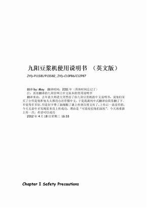 九阳豆浆机使用说明书英译版(by May).doc
