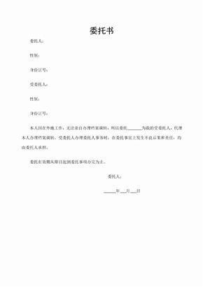 档案代办委托书模板.docx