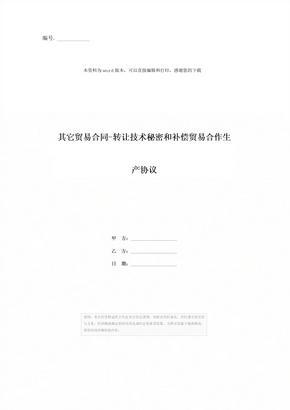 其它贸易合同-转让技术秘密和补偿贸易合作生产协议