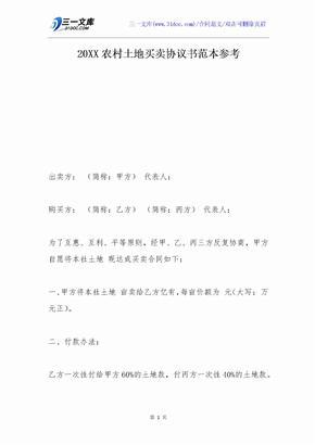 20XX农村土地买卖协议书范本参考