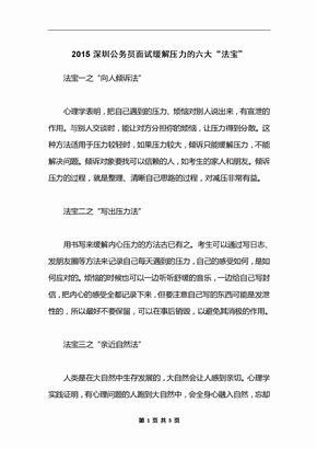 """2015深圳公务员面试缓解压力的六大""""法宝"""""""