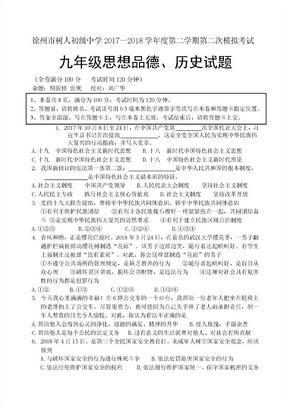 218年徐州中考政治历史合卷.doc