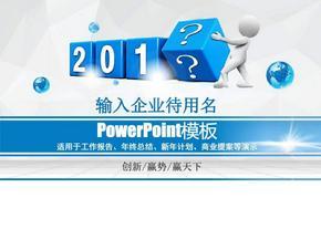 2016年度年终工作总结报告汇报2017年新年计划公司产品