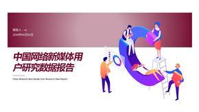 中国网络新媒体用户研究数据报告ppt模板