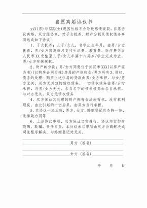 自愿离婚协议书2018标准版