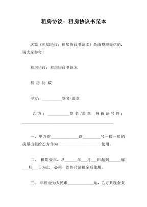 租房协议:租房协议书范本