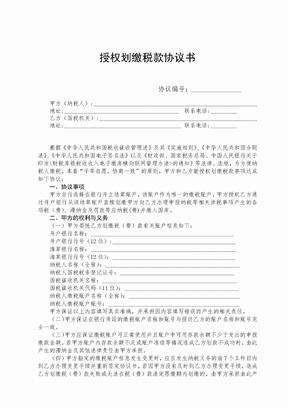 银行三方协议.docx