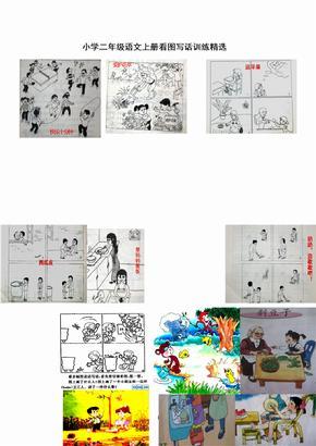 小学_二年级语文上册看图写话训练精选