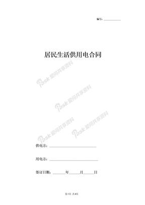 居民生活供用电合同协议书范本