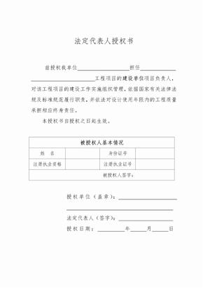 法定代表人授权书授权书