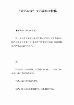 """""""童心向党""""文艺演出主持稿"""