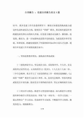 2018年自查报告党建自查报告范文4篇