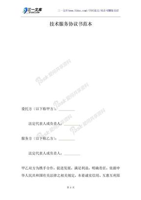 技术服务协议书范本