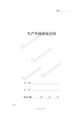 生产车间承包合同协议书范本 标准版-在行文库