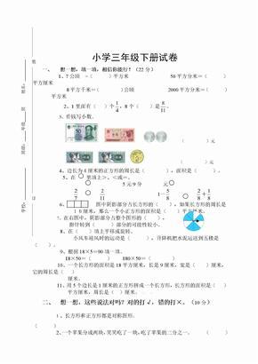 北师大版小学三年级下册数学期末考试卷.docx