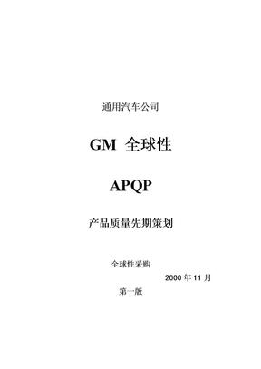 GM APQP手册
