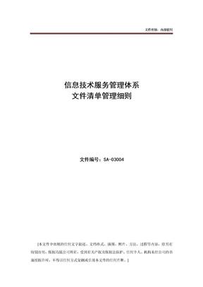 ISO20000体系文件清单管理细则-V1.0
