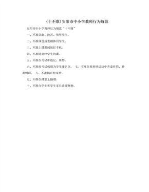 (十不准)安阳市中小学教师行为规范