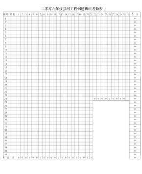 电子版考勤表考勤表