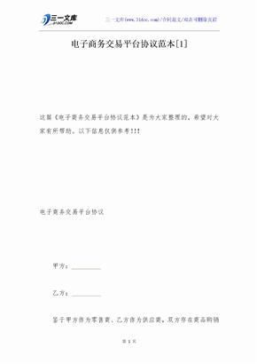 电子商务交易平台协议范本[1]