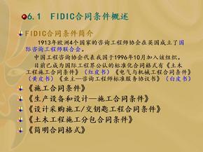 fidic合同条件08542