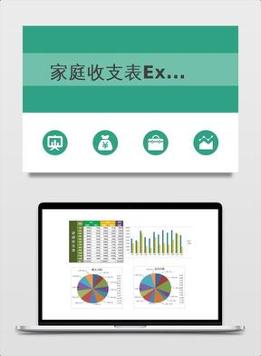 家庭收支表Excel模板