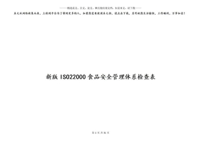 新版ISO22000食品安全管理体系检查表