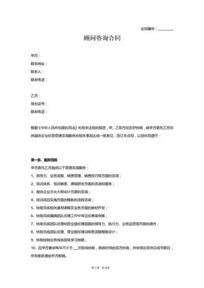 企业顾问咨询合同范本模板.docx